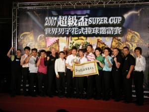 2007年台湾スーパーカップ