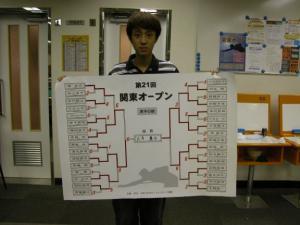 2005年関東オープン